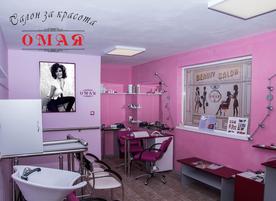 Салон за красота Омая