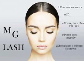 Студио M&G lash extensions