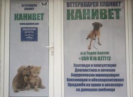 """Ветеринарен кабинет """"Канивет"""""""