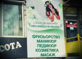 Фризьорски салон New Angels