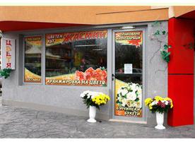 Магазини за цветя Жасмин