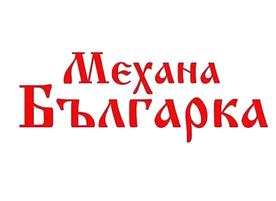 Механа Българка