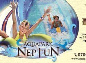 Аквапарк Нептун