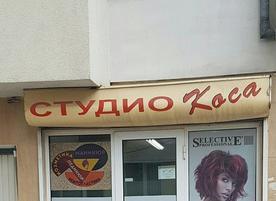 Студио Коса