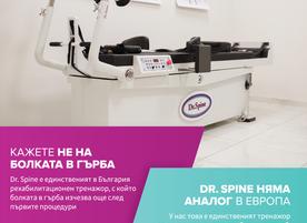 Д-р Спайн