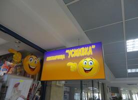 книжарница Усмивка