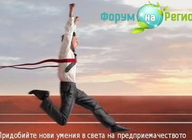 Фондация Форум на регионите