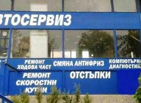 Автоцентър Паддок