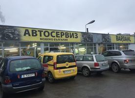 Автосервиз Ауто Мобеко