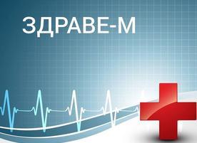 """Медицински център """"Здраве М"""""""