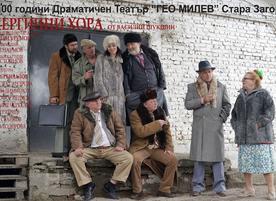 """Драматичен театър """"Гео Милев"""" - Стара Загора"""