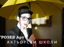 Актьорска школа Грозев Арт