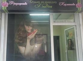 Студио за красота F Diva