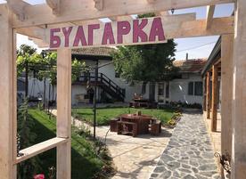 Къща за гости Bulgarka