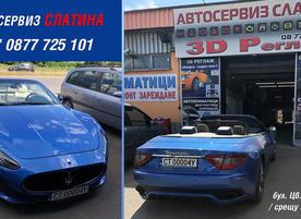 Автосервиз Слатина
