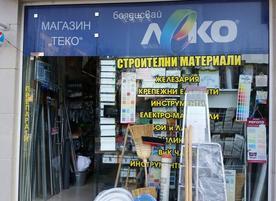 Строителен магазин Теко
