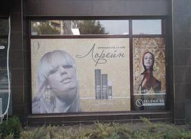 Салон за красота Лорейн