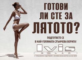 Магазини Ivis