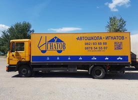 Автошкола Игнатов