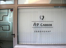 Д-р Пламен Славов