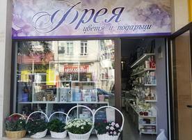 Магазин за подаръци Фрея