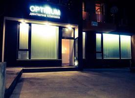 Дентална клиника Оптимум