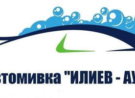 Автомивка Илиев-Ауто