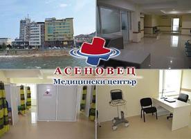 Медицински център Асеновец