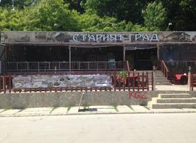 Ресторант Старият град