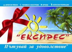 Експрес