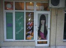 Салон за красота Linnda