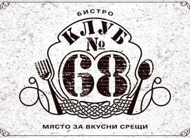 Клуб 68