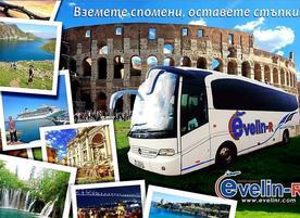 Туристическа агенция Evelin R