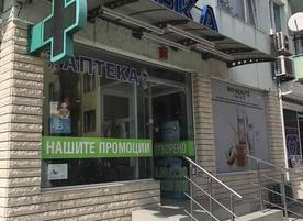 Аптеки Лотос