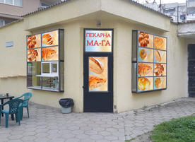Пекарна Ма-га