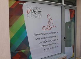 Студио b*Point
