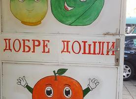 Магазин Веселите плодчета