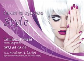 Салон за красота Style