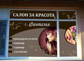 Салон за красота Фантазия