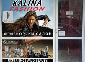 Салон Kalina Fashion