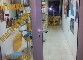 Фризьорски салон Тито