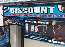 Магазин Discount
