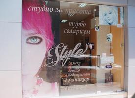 Студио за красота Style