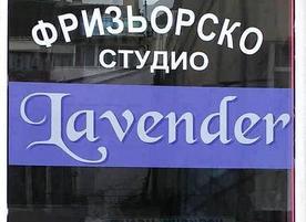 Фризьорско студио Lavender