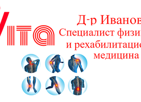 Център по рехабилитация, физиотерапия и естетична медицина  Вита