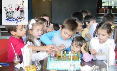 Рожден ден за до 10 деца - с меню, боулинг и DJ