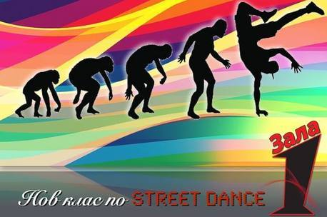 8 посещения на Хип-хоп и Street Dance за дете от 8 до 15г