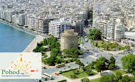Потопи се в гръцката култура! Еднодневна екскурзия до Солун на 26 Октомври