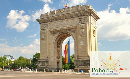 Еднодневна екскурзия до Букурещ на 17 Август