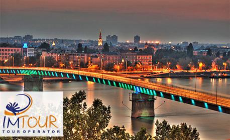 Предколедна екскурзия до Белград! 2 нощувки със закуски и транспорт